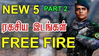FREE FIRE TRICKS TAMIL -ரகசிய இடங்கள் Part 2  FREE FIRE HIDDEN PLACES- TAMIL GAMES