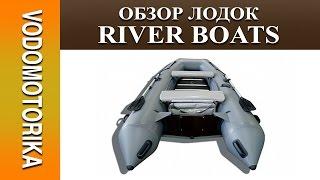 Водомоторика. Обзор лодок River Boats / Ривер Боутс