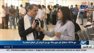 حج 2016 : إنطلاق أول فوج بعثة حج من الجزائر إلى البقاع المقدسة