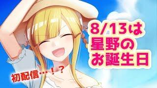 [LIVE] 【星野通信!#01】バースデー初配信!【だッ!】