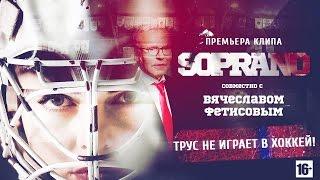 SOPRANO - Трус не играет в хоккей! (совместно с Вячеславом Фетисовым и Дмитрием Губерниевым )