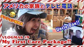 アメリカの家族と英語でテレビ電話!!! オリンピックに来日する!?|アメリカから荷物が届いた|英語 リスニング thumbnail