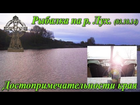 Рыбалка на р. Лух. Достопримечательности края (03.10.14)