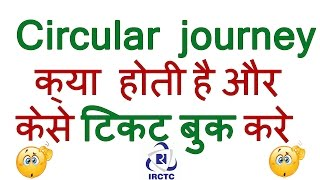 What is Circular journey and how to get circular journey ticket || एक टिकट से भारत भ्रमण करें