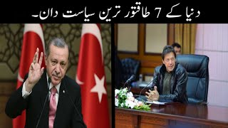 7 Most Powerful Politicians In The World Urdu | Most Powerful Leaders In The World Urdu | Haider Tv