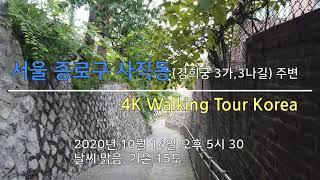 (4K) 골목길 여행 서울 종로구 사직동경희궁 3가,3…