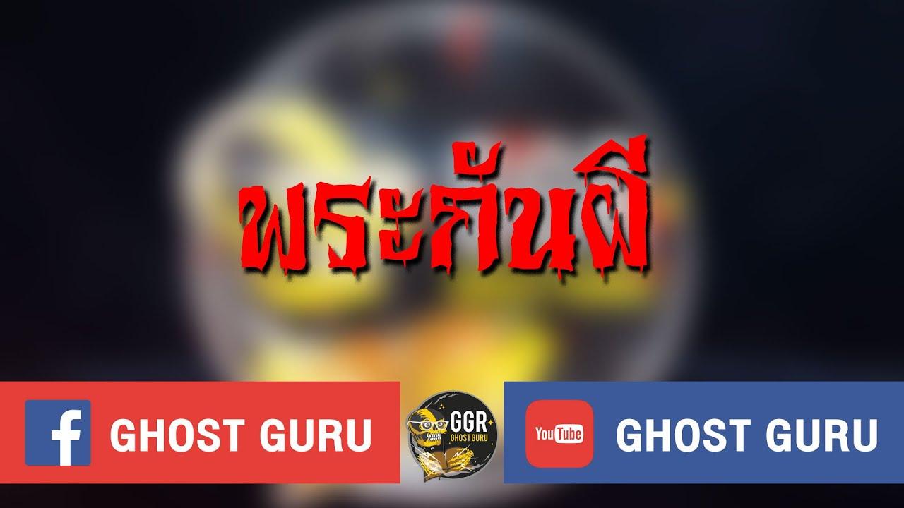 GHOST guru - พระกันผี