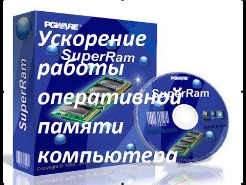 Где скачать PGWare SuperRam   Ускорение работы оперативной памяти компьютера #SuperRam