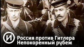 Россия против Гитлера. Непокоренный рубеж. Города воинской славы | Телеканал