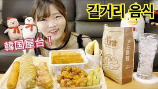 【한글자막】韓国の食べ歩き!定番屋台フードはこれ!!割高でも食べる価値あり。(ホドゥカジャ、チーズトッポギ、ホットク、タッカンジョン、クヮベギ)