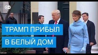 Обама встретил Трампа в Белом доме