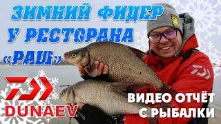 ЗИМНИЙ ФИДЕР У РЕСТОРАНА РАШ Видео отчёт с рыбалки