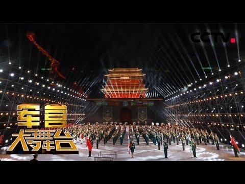 《军营大舞台》 20180516 和平号角—2018 上海合作组织第五届军乐节开幕式 | CCTV军事