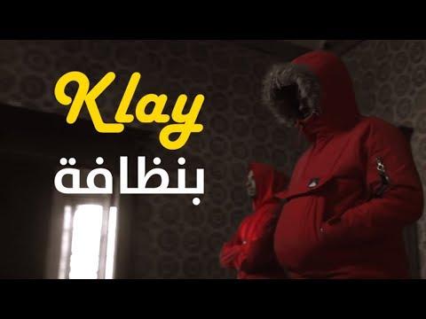 Klay - Bendhafa | بنظافة (Clip Officiel)