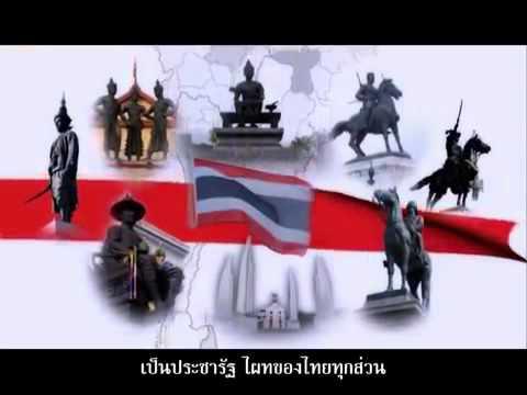 เพลงชาติไทย เคารพธงชาติ