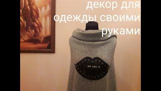 Модный декор женской одежды / DIY, (декорируем, переделываем одежду своими руками). Мастер-Класс.