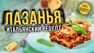 Лазанья Дома по итальянскому рецепту Как вкусно и просто приготовить Олег Карп
