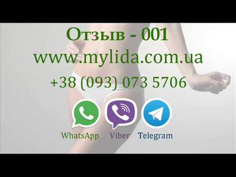 Отзыв капсулы для похудения Лида Lida 26.05.17 www mylida com ua