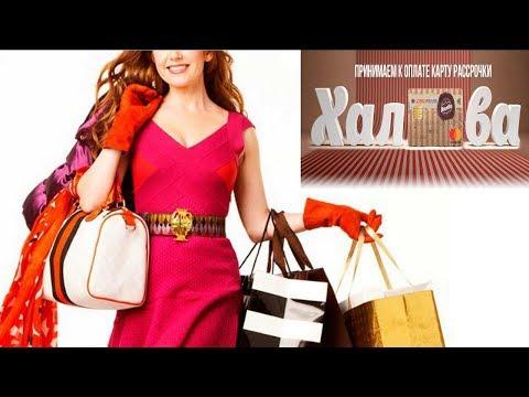 Как взять кредит безработному/Карта халва магазины Екатеринбург