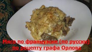 Мясо по русски по рецепту графа Орлова ( по французски)