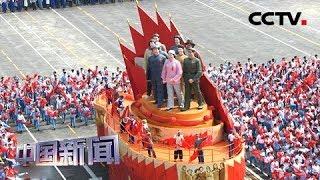 [中国新闻] 庆祝新中国成立70周年大型成就展添新亮点 | CCTV中文国际