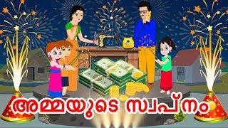 malayalam-fairy-tales-malayalam-stories-malayalam-moral-stories