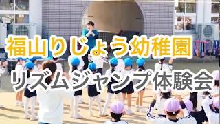 【福山りじょう幼稚園 リズムジャンプ体験会】エバーフィット/福山/スポーツリズムトレーニング