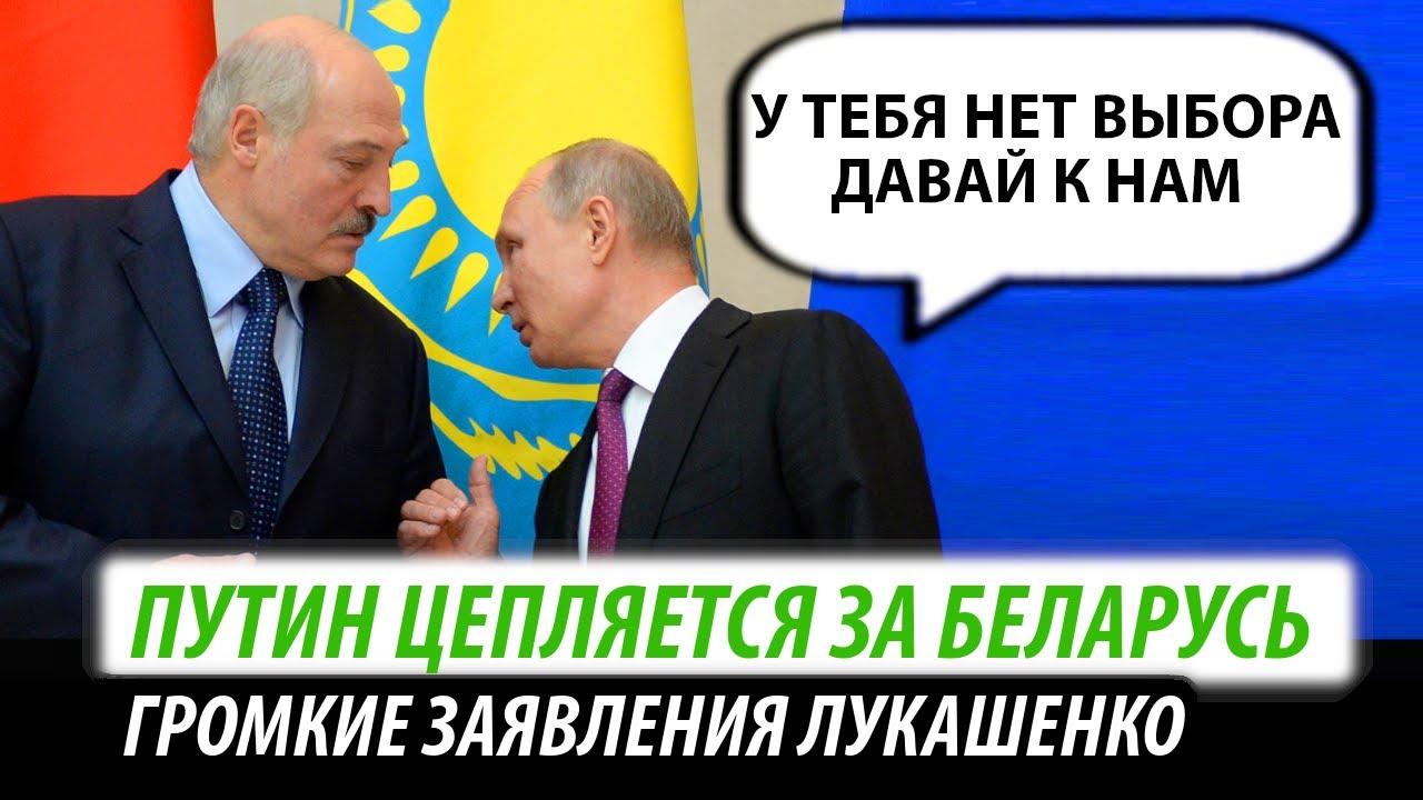 Путин цепляется за Беларусь. Громкие заявления Лукашенко