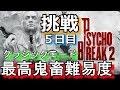 【サイコブレイク2】超鬼畜難易度:CLASSICに挑戦!(5日目)