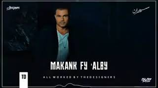 عمرو دياب مكانك في قلبي مهما كنت بعيد عليا البوم سهران 2020 Amr Diab, Makank Fy Albey Sahran Album