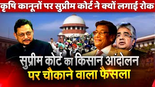 Supreme Court pass orders stays on farm laws big setback for opposition farmers protest? Modi govt