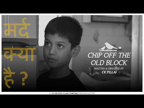 Chip Off the Old Block    Short Film Nominee
