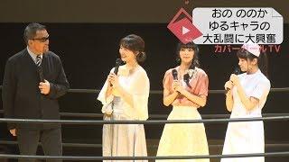 8日、映画『ランペイジ 巨獣大乱闘』公開に合わせ、映画にちなんだ【ゆ...