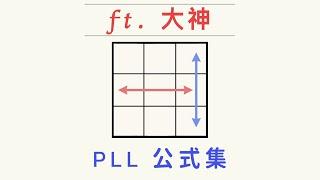 [Rubik's PLL] T-perm   一小時學盲解 ft.大神 3x3魔術方塊CFOP速解教學