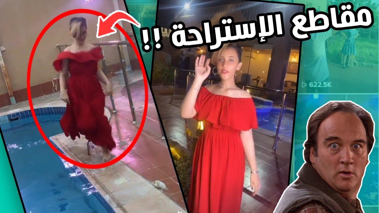 أثير الحلوة مو راضية تغير فستانها الأحمر😂😂 GG