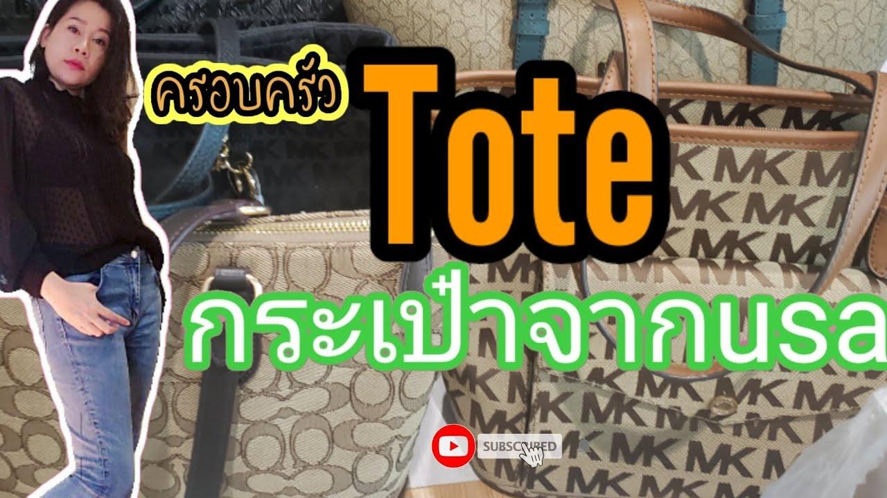 กระเป๋าทรงTote มีแบบไหนบ้าง?แต่ละขนาดแต่ละสี ?
