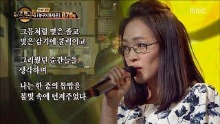 [Duet song festival] 듀엣가요제 - Gwon Seeun's individual skill never heard before 20161209