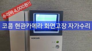 코콤 인터폰 화면고장 3,900원(모듈900원, 택배비…