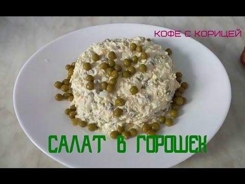 Салат В ГОРОШЕК / Вкусный и красивый
