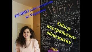 🇦🇹 Безвиз для студентов из Украины и обзор австрийского общежития #6