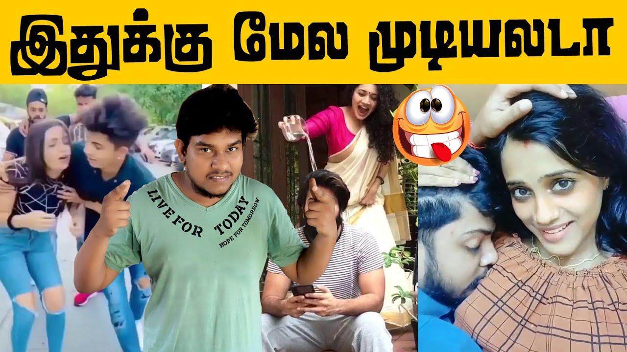 Couple Reels Troll😜 இவங்க தொல்லை தாங்க முடியல😭 Tamil Reels Troll | Tamil Couples Reels Instagram
