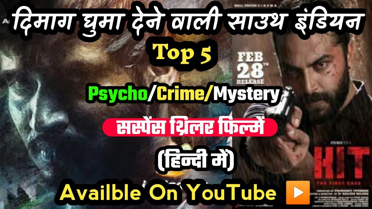 Download 5 Biggest South Indian Murder/Mystery/Suspense Thriller Movies In Hindi Dubbed || Top Filmy Talks