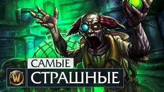 5 Самых Страшных Болезней в World of Warcraft