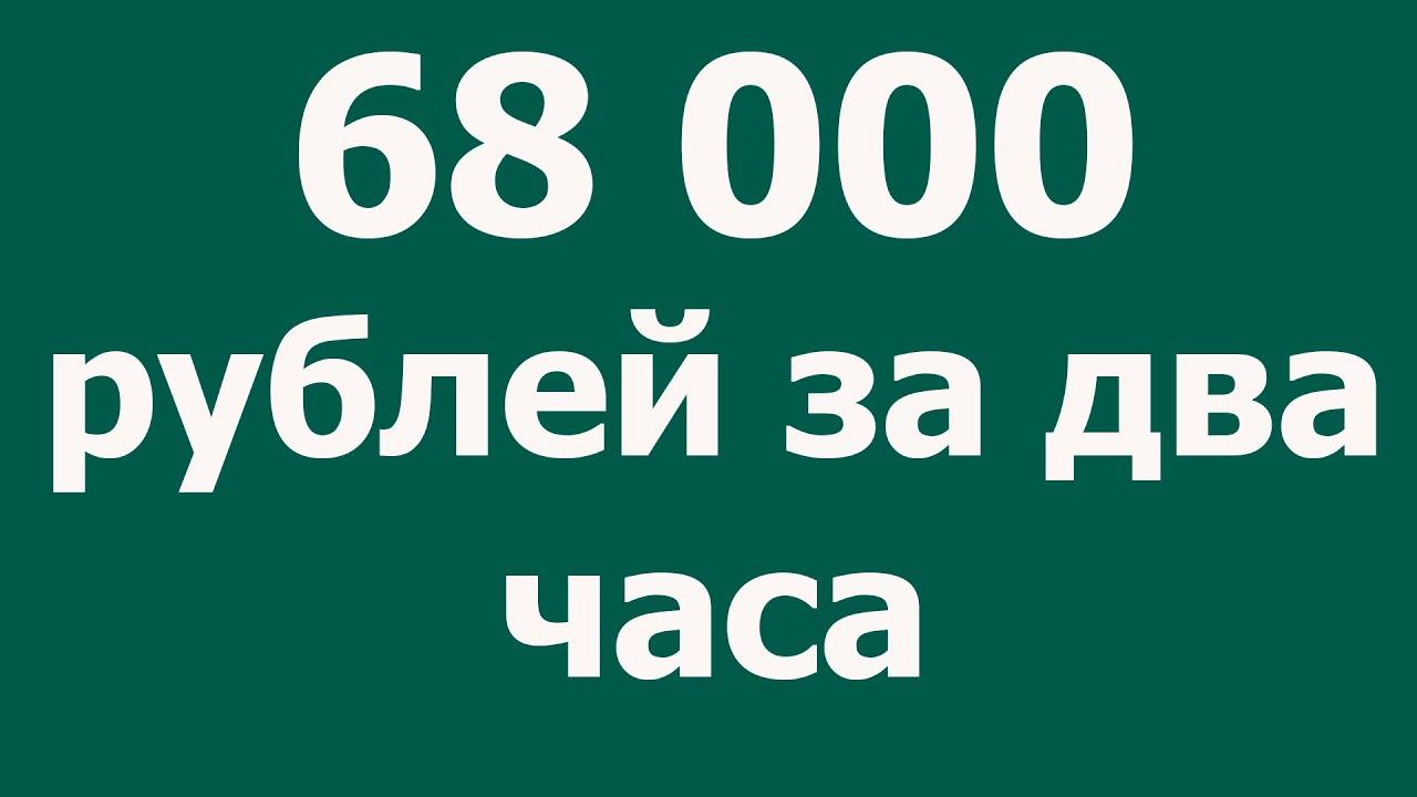 Обучение Трейдингу с Нуля 68000 Рублей за два Часа | Интернет Трейдинг Заработок