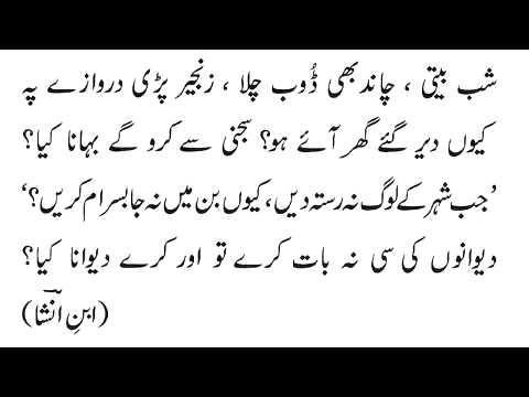 ibne insha: insha ji utho: amanat ali ابن انشا: انشا جی اٹھو: امانت علی