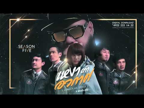 เหงาเท่าอวกาศ Season Five Feat.ฟักกลิ้ง ฮีโร่
