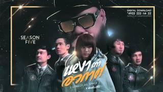 เหงาเท่าอวกาศ - SEASON FIVE Feat.ฟักกลิ้ง ฮีโร่ [Official Audio]