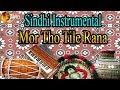 Mor Tho Tile Rana | Sindhi Instrumental | Sindhi Music | Full HD Video
