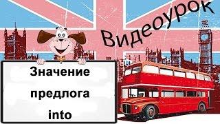 Видеоурок по английскому языку: Значение предлога into