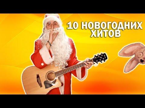 10 НОВОГОДНИХ ДЕТСКИХ ПЕСЕН под ГИТАРУ (Каверы на гитаре)
